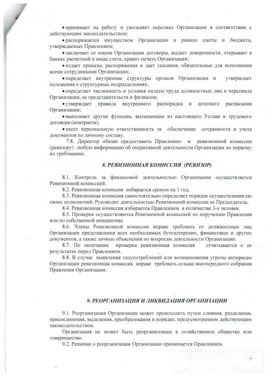 Устав-7